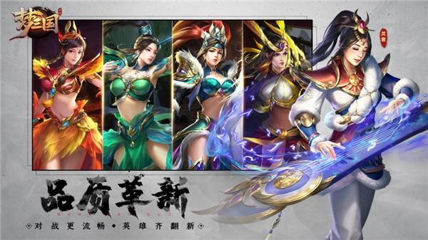 梦三国游戏 v3.6 安卓版 1