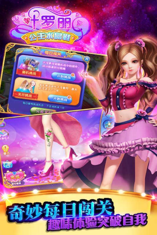 葉羅麗公主水晶鞋游戲破解版 v2.3.0 安卓最新版 2