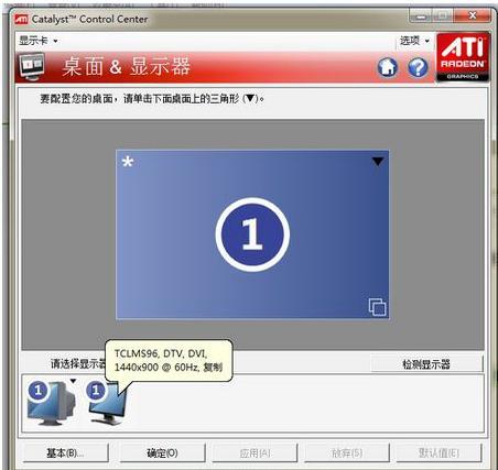 ATI Mobility Radeon HD4250集成显卡驱动