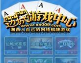 湘西边城棋牌游戏大厅