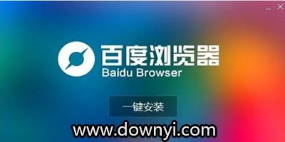 百度浏览器下载安装_百度手机浏览器_百度浏览器官方下载2019