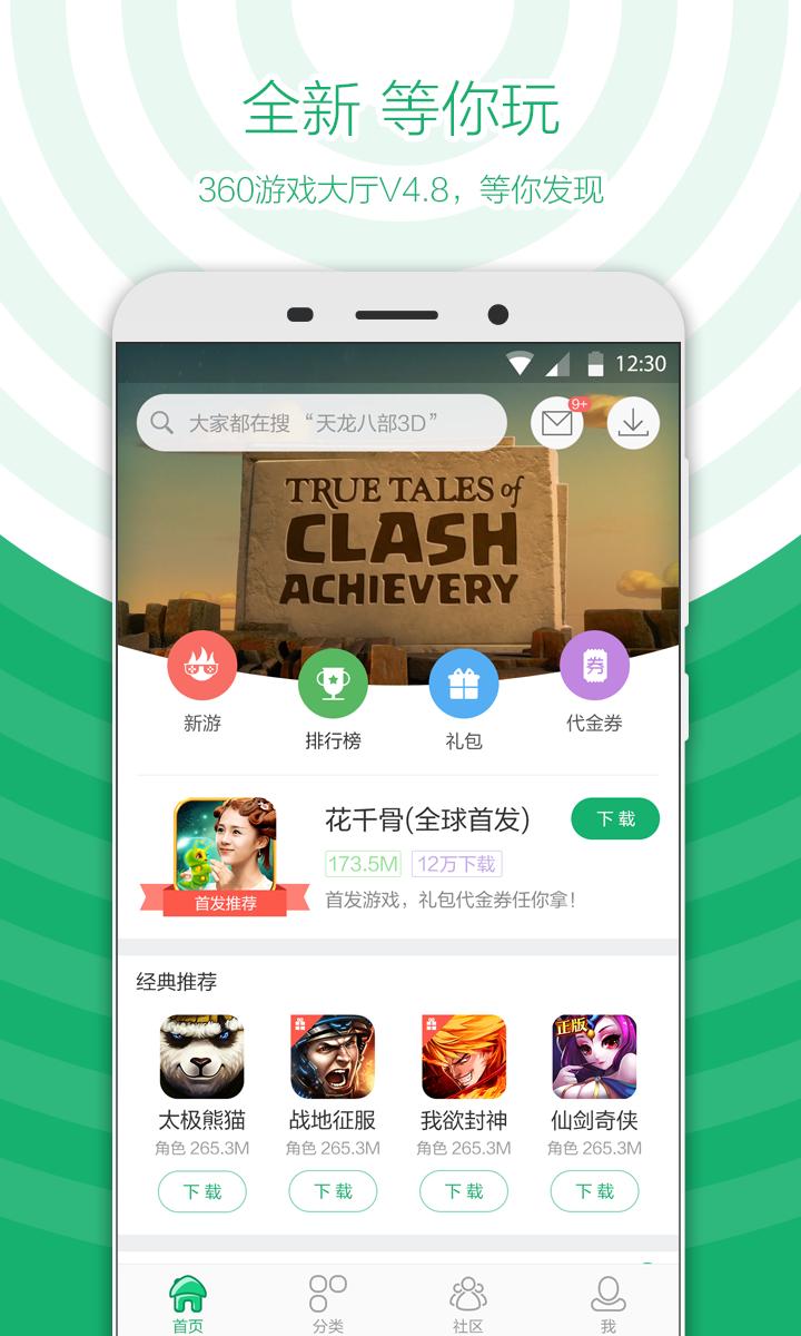 360手机游戏大厅 v4.9.40 官网钱柜娱乐官网版 0
