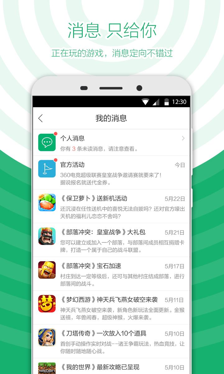 360手机游戏大厅app