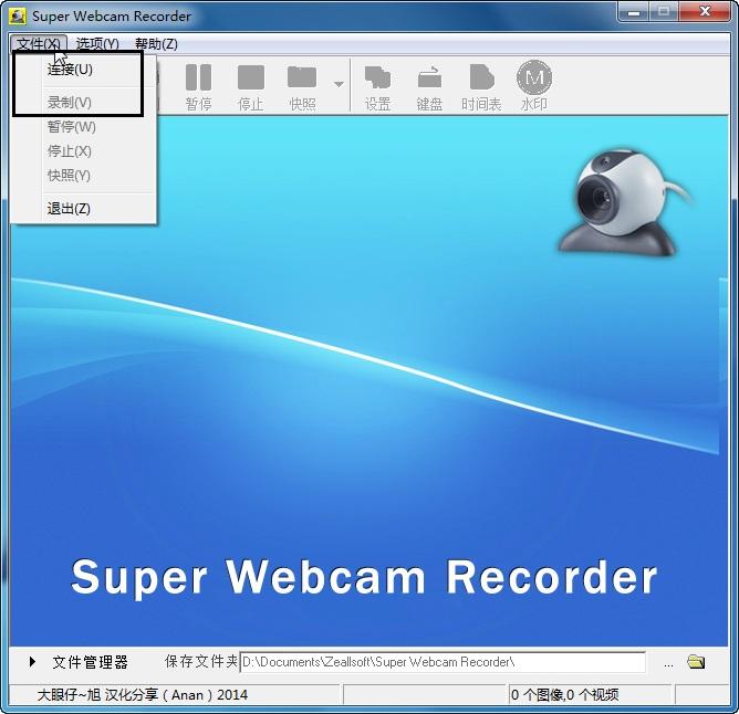 摄像头录像王(Zeallsoft Super Webcam Recorder) v4.4 汉化版 0