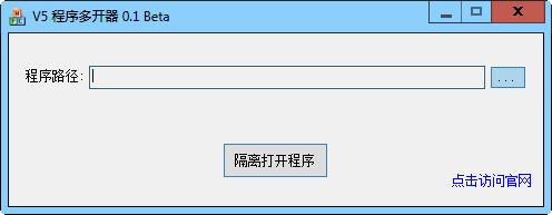 v5程序多开器(win10 64位) v0.1 beta 1