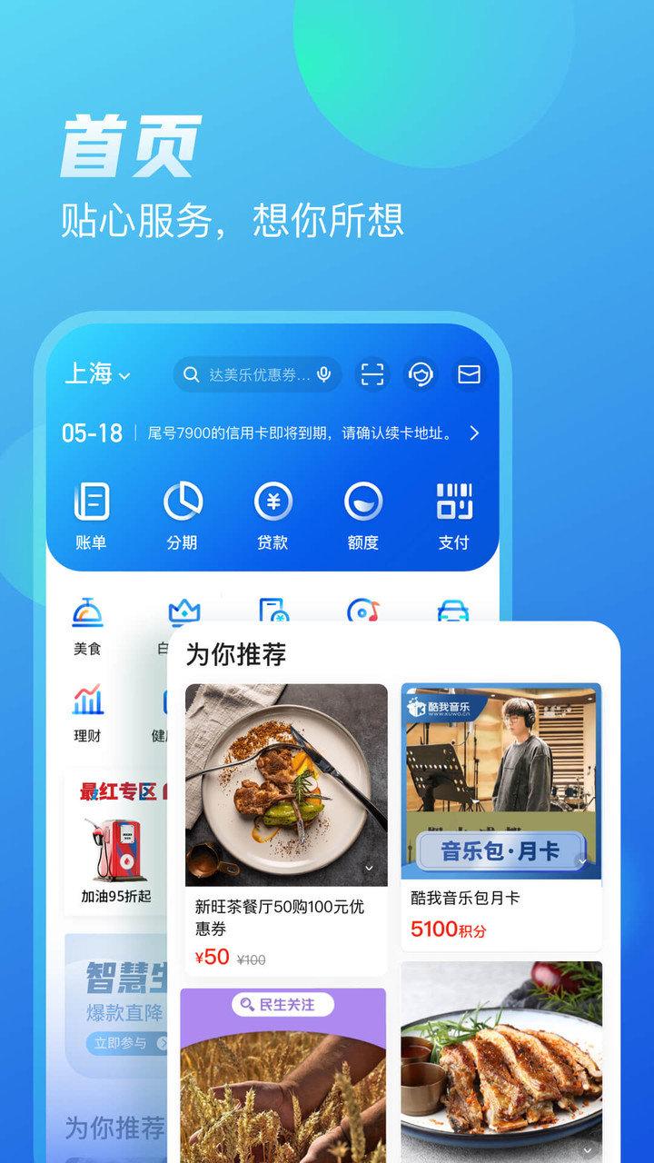 交通银行买单吧官方app v4.5.3 安卓最新版 1
