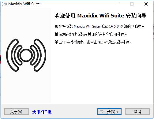 �o��W�j管理器(maxidix wifi suite) �h化版 0