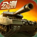 坦克射击无限金币版