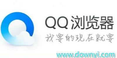 qq浏览器官方下载_qq浏览器电脑版_手机qq浏览器