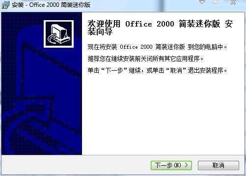 Office2000迷你版