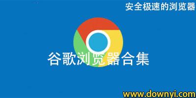 谷歌浏览器官方下载_google浏览器_谷歌chrome浏览器
