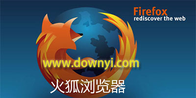 火狐浏览器