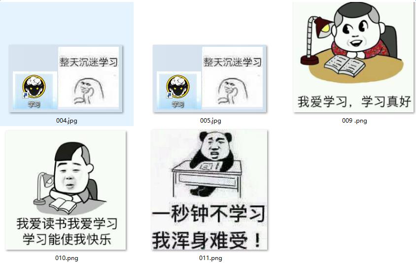 整天沉迷1学习QQ表情alamwalker表情包的图片