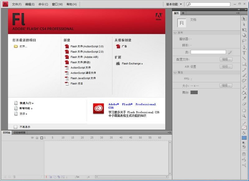 adobe flash cs4中文版