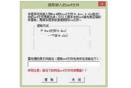 提取嵌入的SWF(flash文件提取) v1.0.1 绿色免费版 0