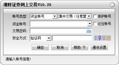 湘财证券金禾独立交易版
