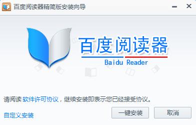 百度阅读器精简版 v1.2 pc版 0