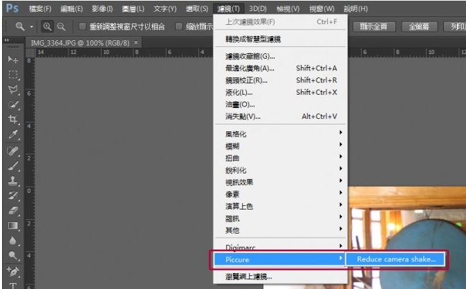 piccure(ps照片去模糊滤镜插件) v3.1 最新汉化版_支持win10 0