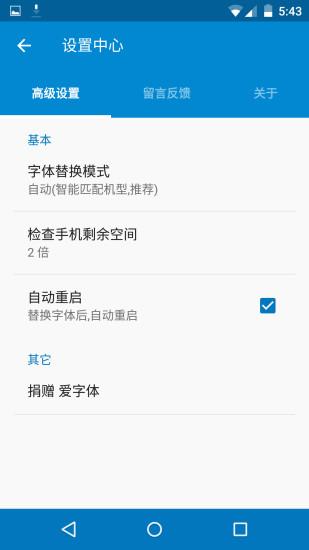 爱字体手机版(ifont) v5.9.8.3 安卓最新版0