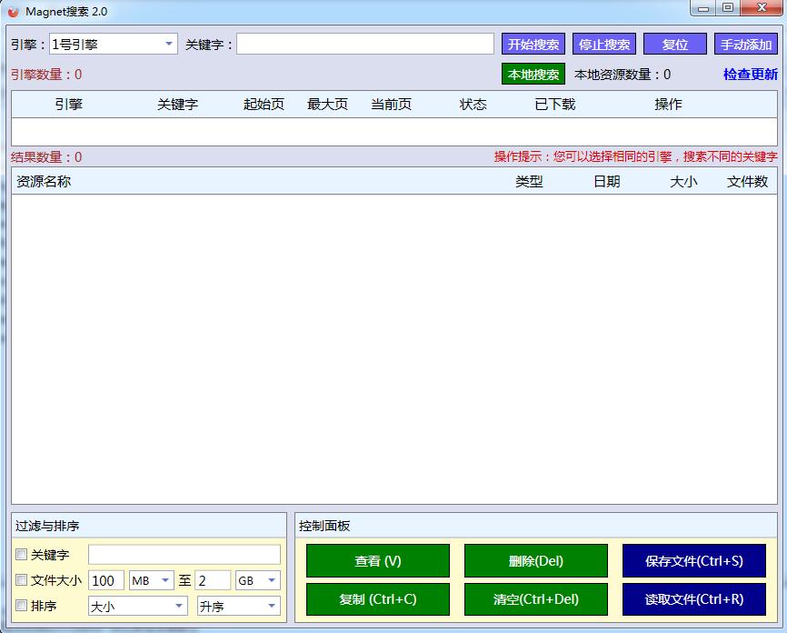 Magnet搜索工具(磁力链接搜索) v2.0 绿色版 0