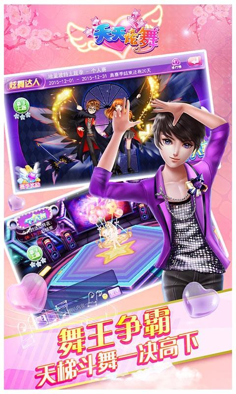 天天炫舞益玩手机版 v3.4.3 安卓版 1
