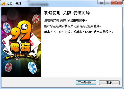 99电玩关牌游戏 v3.1 最新官方版 1
