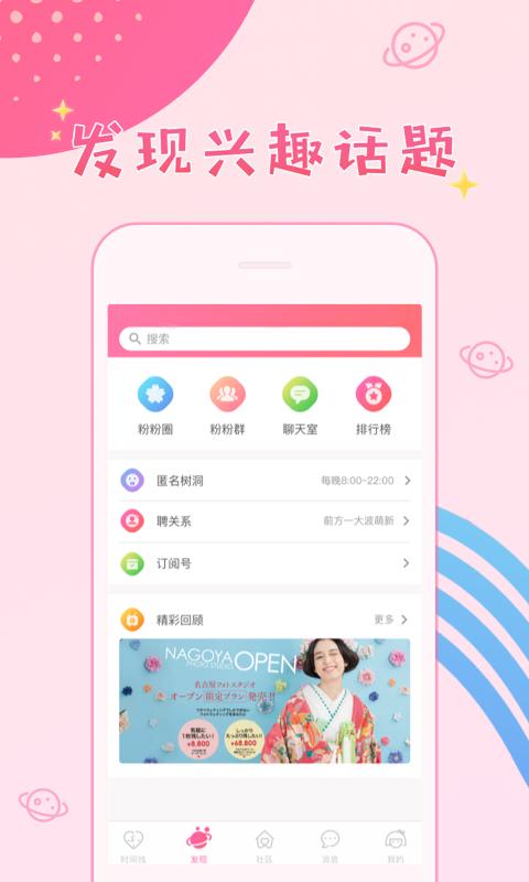 粉粉日记苹果版 v5.8.1 iPhone版 2