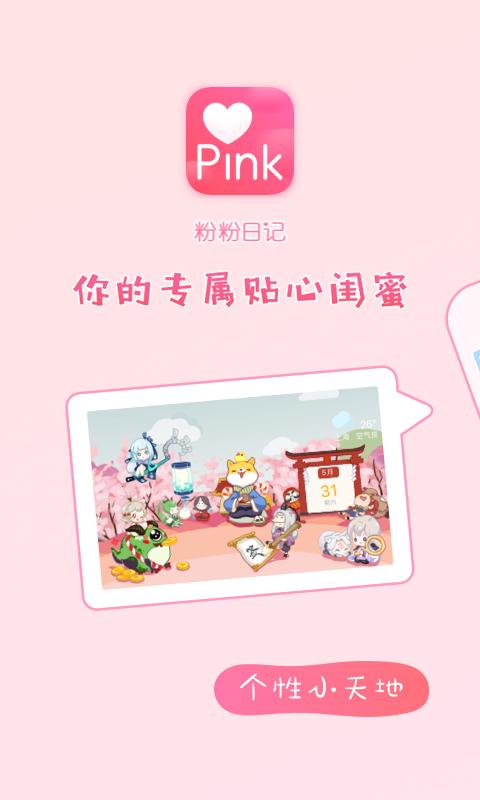 粉粉日记苹果版 v5.8.1 iPhone版 1