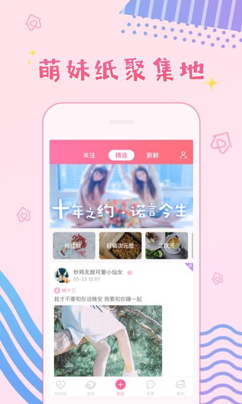粉粉日记苹果版 v5.8.1 iPhone版 0