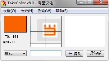 TakeColor屏幕取色工具
