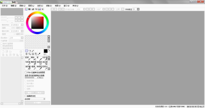 SAI中文版2019 v1.3.3 电脑汉化最新版 0