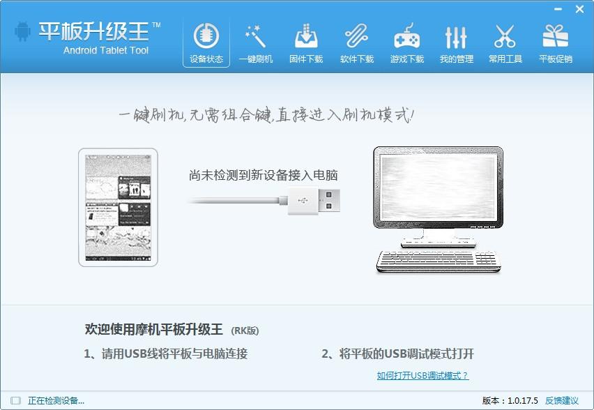 平板刷机王(android平板电脑刷机软件) v1.0.17.5 官方最新版 1
