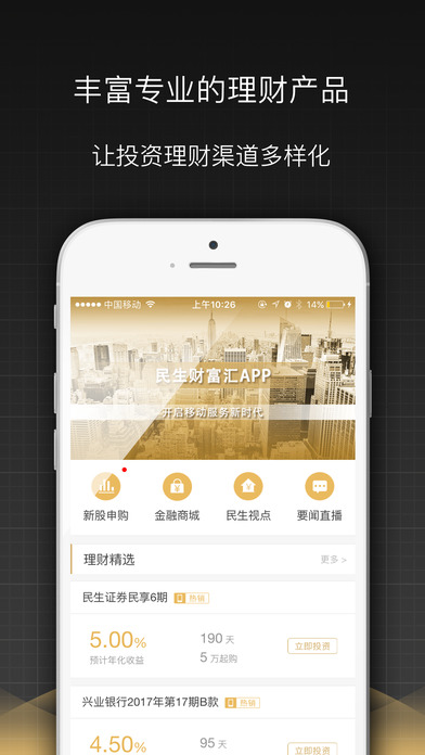 民生证券财富汇苹果版 v1.2.0 官网iPhone版 0
