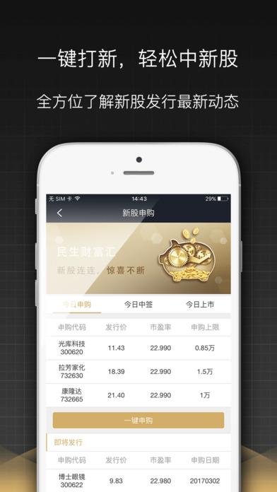 民生证券财富汇苹果版 v1.2.0 官网iPhone版 1