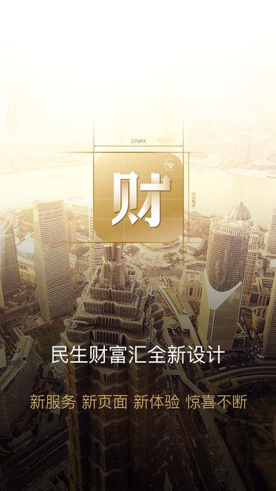 民生证券财富汇苹果版 v1.2.0 官网iPhone版 4