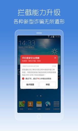 腾讯手机管家老版本 v5.4.1 安卓版