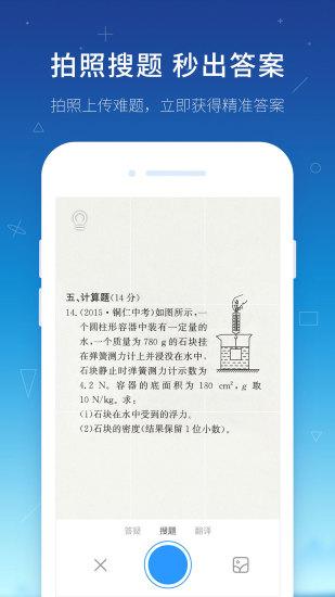学霸君最新版本 v5.5.0 官方安卓版 2