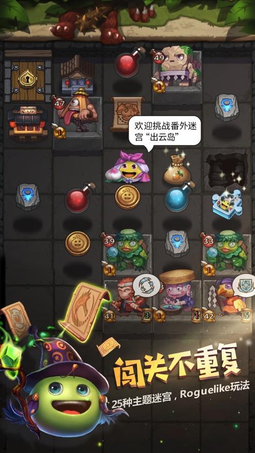 不思议迷宫ios版 v0.0.125 iphone版 1