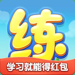 天天练(小学/初中/高中学习)