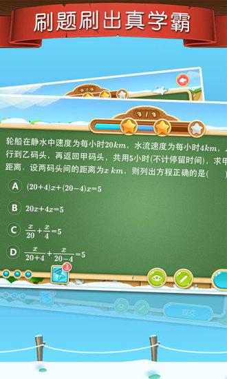 天天练(小学/初中/高中学习) v8.3.1 官方安卓版 0