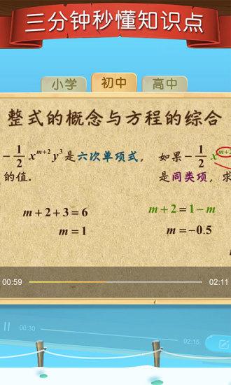 天天练(小学/初中/高中学习) v8.3.1 官方安卓版 4
