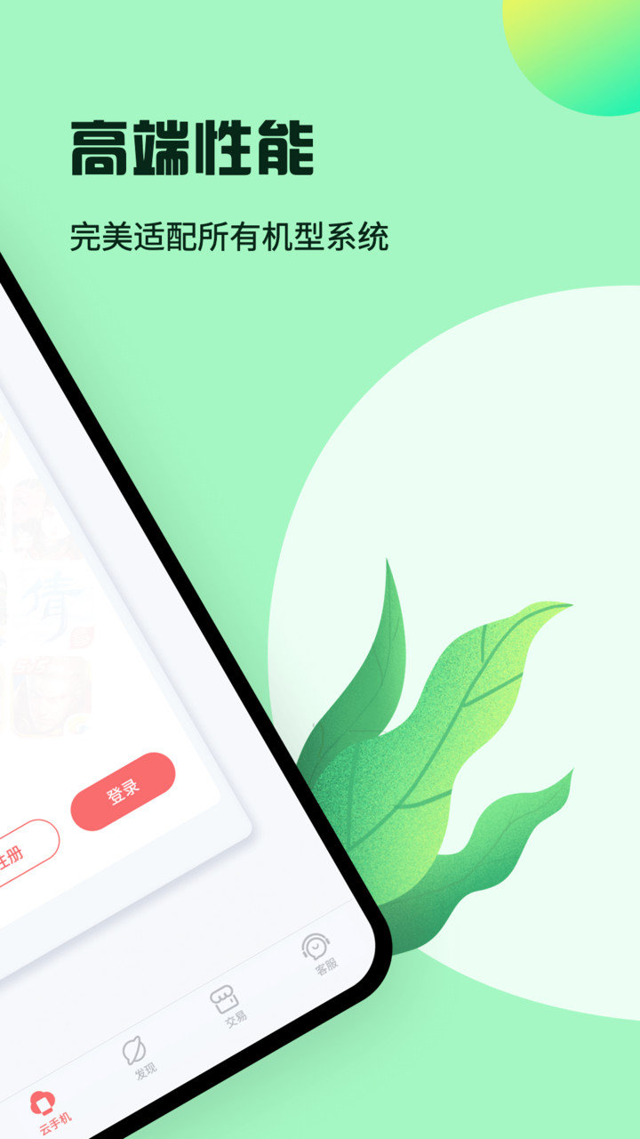 红手指免费版无限挂机版 v999.9 安卓版本 1