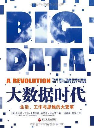大数据时代pdf电子书
