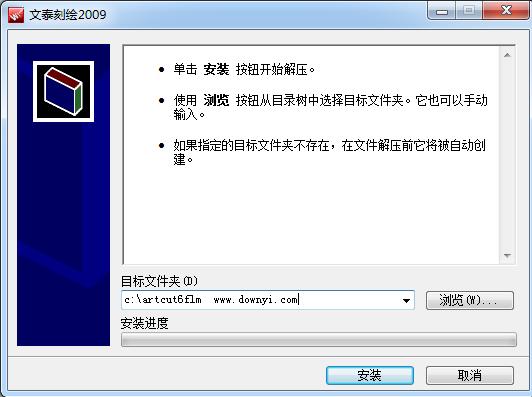 文泰刻绘2009免费破解版