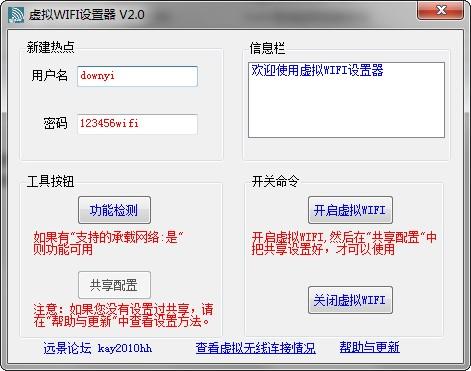 虚拟wifi软件绿色版