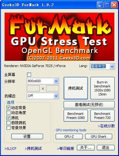 furmark(显卡测试软件) v1.18.2.0 免费版 0