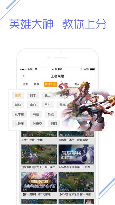 虎牙直播平台iphone版 v6.2.0 官方最新ios版 3