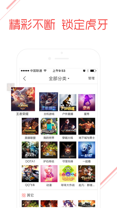虎牙直播平台iphone版 v6.2.0 官方最新ios版 4