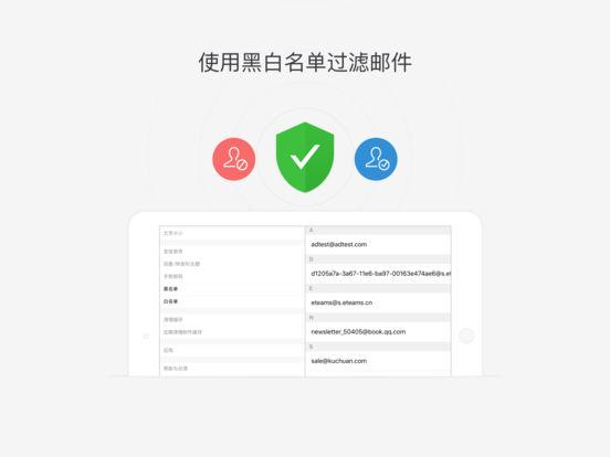 qq邮箱ipad客户端