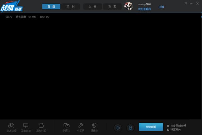 战旗tv主播工具电脑测试版 v2.17.06.28 最新版 0